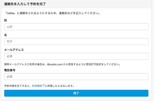 スクリーンショット 2014-09-02 11.57.32