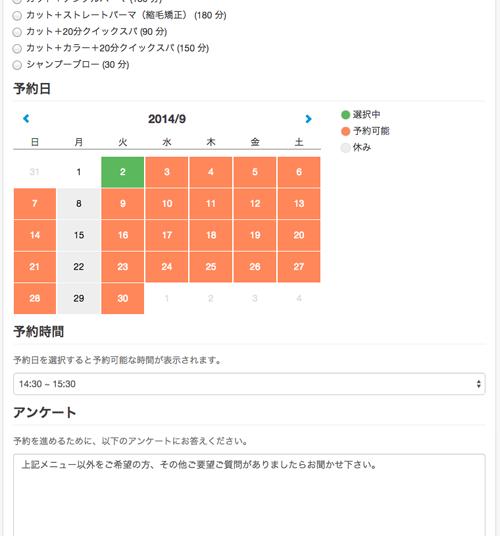 スクリーンショット 2014-09-02 11.57.13